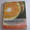ผลไม้และธัญพืช ยาอายุวัฒนะ ภก.กิติยศ ยศสมบัติ เขียน