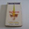จิตสั่งตาย (Brainstorm) Steven M. Krauzer เขียน ปรัชญา วลัญช์ แปล***สินค้าหมด***