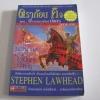 ดราก้อนคิง ตอน ปราสาทราชันย์มังกร (The Dragon King Saga Book 1) Stephen Lawhead เขียน จักรกฤษณ์ แก่นจันทร์ แปลและเรียบเรียง