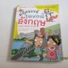 มหัศจรรย์ไวยากรณ์อังกฤษ (English Grammar Like Magic) Kim Young Hoon & Kim Hyeoung Gyu เขียน กาญจนา ประสพเนตร แปล***สินค้าหมด***