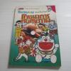 โดเรมอนสอนเรื่องร่างกาย โภชนาการกับสุขภาพ FUJIKO F. Fujio เขียน กาญจนา ประสพเนตร แปล***สินค้าหมด***