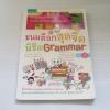 ขนมต็อกสุดจี๊ดพิชิต Grammar เล่ม 2 ซอยดงยอน เขียน นันทน์นิชา หาญระพีพงศ์ แปล