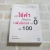แค่ใช้คำให้ฉลาด ก็เพิ่มโอกาสจาก 0 เป็น 100 ซาซากิ เคอิจิ เขียน ทินภาส พาหะนิชย์ แปล***สินค้าหมด***