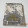 มายาในสายลม (Magic In The Wind) Christine Feehan เขียน นารีรัตน์ แปล***สินค้าหมด***