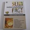 เทคนิคการกินไม่ให้อ้วน (Slim Fast) พิมพ์ครั้งที่ 4 ศ.พ.ญ.จุฬาภรณ์ รุ่งพิสุทธิพงษ์ เขียน***สินค้าหมด***
