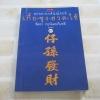 เกี้ย-ซุง-ฮวด-ไช้ ลูกหลานกตัญญูโชคดี พิมพ์ครั้งที่ 9 จิตรา ก่อนันทเกียรติ เขียน