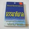 ธรรมภิบาล (Good Governance) Sam Agere เขียน รศ.ดร.ไชยวัฒน์ ค้ำชู - ร.ศ.ประทุมพร วัชรเสถียร - ผซ.ดร.กุลลดา เกษบุญชู - ศุภมิตร ปิติพัฒน์ แปลและเรียบเรียง***สินค้าหมด***