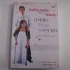 รักที่ไม้บรรทัด 55 cm วัดไม่ได้ Yoon, Sun-A เขียน สิทธินี ธรรมชัย แปล