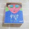 บันทึกส่วนตัว ซายูริ พิมพ์ครั้งที่ 4 โดย เด็กหญิงซายูริ ซากาโมโตะ ***สินค้าหมด***