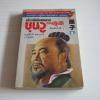 ตำราพิชัยสงครามซุนวู ภาคปฏิบัติ พิมพ์ครั้งที่ 2 บุญศักดิ์ แสงระวี แปล***สินค้าหมด***