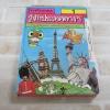 หนังสือชุดรู้รอบตัวแสนสนุก เล่ม 1 รู้จักประเทศต่าง ๆ ยูอิจิ มิซึโนะ เรื่อง อันยิ อุจิยะมะ ภาพ สุทิน สุศิละ แปล (จองแล้วค่ะ)