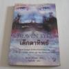 เด็กตาทิพย์ (Heaven Eyes) พิมพ์ครั้งที่ 2 David Almond เขียน บุษราคัม แปล***สินค้าหมด***