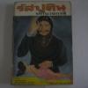 รัสปูติน นักบวชกาลี (Rusputin The Rascal Monk) Willam Le Queux เขียน วิสันต์ บันทะวงศ์ แปลและเรียบเรียง***สินค้าหมด***