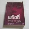 พริดตี้ (Pretties) สก็อตต์ เวสเตอร์เฟลด เขียน วรรธนา วงษ์ฉัตร แปล