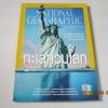 NATIONAL GEOGRAPHIC ฉบับภาษาไทย กันยายน 2556 ทะเลท่วมโลก***สินค้าหมด***