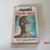 """มนุษย์น้ำ (The Liquid Man) ซี.บี. กิลฟอร์ด เขียน """"นิดา"""" แปลและเรียบเรียง"""