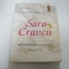 นางบำเรอพรหมจรรย์ Sara Craven เขียน มิเชลล์ แปล***สินค้าหมด***