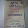 ผู้ชายมาจากดาวอังคาร ผู้หญิงมาจากดาวศุกร์ (Men are from Mars, Wemen are from Venus) John Gray,Ph.D. เขียน สงกรานต์ จิตสุทธิภากร แปล***สินค้าหมด***