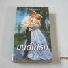 มนต์ไฟรัก (The Passion) นิโคล จอร์แดน เขียน ศรีพิมล แปล***สินค้าหมด***