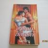 จารชนยอดรัก (Too Wicked To Marry) ซูซาน ไซซ์มอร์ เขียน กัญชลิกา แปล