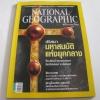 NATIONAL GEOGRAPHIC ฉบับภาษาไทย พฤศจิกายน 2554 ปริศนามหาสมบัติแห่งยุคกลาง***สินค้าหมด***