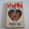 ล่าหัวใจ (Double Kill) Daniel Da Cruz เขียน พล ธีราวุธ แปล