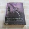 เทลส์ ออฟ ดิ โอโตริ เล่ม 3 จันทร์กระจ่างฟ้า (Brilliant of The Moon) ลิอัน เฮิร์น เขียน วันเพ็ญ บงกชสถิตย์ แปล