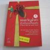 ของขวัญล้ำค่าสำหรับคนที่คุณรัก เล่ม 1 (A great Gift for your lover) สมคิด ลวางกูร เขียน