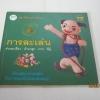 หนังสือชุด วัฒนธรรมไทย การละเล่น น้านกฮูก คำและเรื่อง พี่ตู๋ ภาพ***สินค้าหมด***
