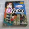 เรื่องผี ๆ รอบโลก ผีหอพัก Nam, Chun-Ja เรื่อง Jeon, Cho-sung ภาพ ภาสกร รัตนสุวรรณ แปล