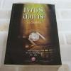 เพชรสังหาร ค.ศ. 2000 นอร่า โรเบิร์ตส์และเจ.ดี. ร็อบบ์ เขียน มีจา แปล