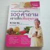 ธรรมชาติช่วยชีวิต 100 คำถาม เจาะลึกเพื่อสุขภาพ Dr.Tom Wu เขียน ชาญ ธนประกอบ แปล***สินค้าหมด***