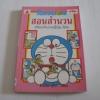 โดเรมอนสอนสำนวน เทียบสำนวนญี่ปุ่น-ไทย พิมพ์ครั้งที่ 6 ฮิเดโอะ คุรีวะ เขียน มานะ อมตานนท์ แปล***สินค้าหมด***