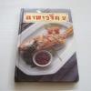 หนังสือชุดอาหารจีน อาหารจีน 2 โดย สำนักพิมพ์แสงแดด***สินค้าหมด***