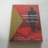 """Create Miracle """"ปาฏิหารย์ สร้างได้ด้วยตัวเอง"""" จากเรื่องน่าคิดชีวิตน่ารู้ โดย ณัฐ อังค์สุวรรณ"""