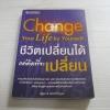 ชีวิตเปลี่ยนได้แค่คิดที่จะเปลี่ยน (Change Your Life by Yourself) ณัฐธยาน์ เตชะยิ่งไพบูลย์ เขียน