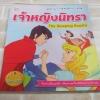 นิทานนานาชาติฝึกเด็กเก่ง 2 ภาษา เจ้าหญิงนิทรา (Sleeping Beauty) วนิษา เทียมเมฆ เรื่ือง สุรเดช จิตประภาและอิทธิพล สัพพะเลข ภาพ