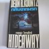 กลับจากนรก (Hideaway) Dean R.Koontz เขียน กฤษฎา วิเศษสังข์ แปล***สินค้าหมด***