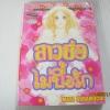 สาวซื่อไม่บื้อรัก เล่มเดียวจบ Mari Kuramochi เขียน
