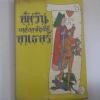 อัศวินแห่งกษัตริย์อาร์เธอร์ (King Arthur and His knights) Blanche Winder เขียน นายตำรา ณ เมืองใต้ แปล***สินค้าหมด***