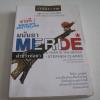 ผ้าขี้ริ้วห่อชา (Merde A Year in the Merde) Stephen Clarke เขียน มนันยา แปล***สินค้าหมด***