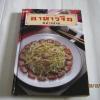 อาหารจีนอย่างง่าย พิมพ์ครั้งที่ 5 โดย กองบรรณาธิการสำนักพิมพ์แสงแดด***สินค้าหมด***