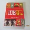 108 สัญลักษณ์จีน ปิยะแสง จันทรวงศ์ไพศาล เขียน***สินค้าหมด***