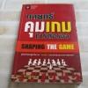 กลยุทธ์คุมเกมการต่อรอง (Shaping The Game) Michael Watkins เขียน ณัฐยา สินตระการผล แปล