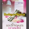 โปรส่งฟรี ยอดรักเทพบุตรมาเฟีย ( ซีรี่ส์มาเฟียยอดรัก ลำดับที่ 5 ) / ผการุ้ง (รวิญาดา) หนังสือใหม่ทำมือ**ใช้สิทธิ์แลกซื้อ 245 บาท