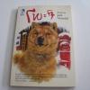 โพะจิ ตำนานสุนัขไปรษณีย์ อายาโนะ มาซารุ เขียน ซุ้มซาโบ้ แปล***สินค้าหมด***
