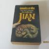 จอมประกาศิต (Jian) Eric Van Lustbader เขียน พิณ สายเดี่ยว แปล***สินค้าหมด***