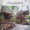 บ้านและสวน ฉบับพิเศษ Asean Tropical Homes 2***สินค้าหมด***