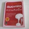 สมองฟิต ความคิดปิ๊ง (Keep Your Brain Alive) พิมพ์ครั้งที่ 2 Lawrence C.Katz, Ph.D. & Manning Rubin เขียน อารี ชัยเสถียร แปล**สินค้าหมด***