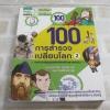 หนังสือชุด 100 เหตุการณ์สำคัญ 100 การสำรวจเปลี่ยนโลก 2 อันฮยองโม เรื่อง คิมซองแร ภาพ วิทยา จันทร์วิรัตนชัย แปล